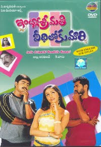 Intlo Srimathi Veedhilo Kumariu Telugu Mp3 Songs Free  Download  2004