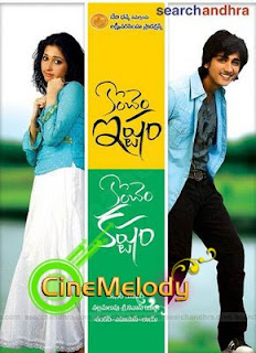Koncham IStam Koncham Kastam Telugu Mp3 Songs Free  Download  2009