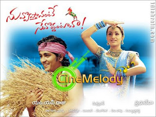 Nuvvu Vastanante Nenu Vaddantana Telugu Mp3 Songs Free  Download  2005