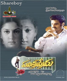 Pavitra Prema Telugu Mp3 Songs Free  Download  1998