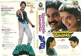 Magadu Telugu Mp3 Songs Free Download 1996