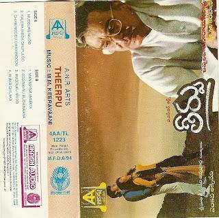 Theerpu Telugu Mp3 Songs Free  Download 1990