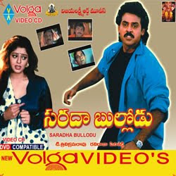Sarada Bullodu Telugu Mp3 Songs Free  Download  2005