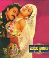 Muddula Priyudu Telugu Mp3 Songs Free  Download  1994