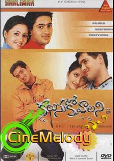 Kalusukovalani Telugu Mp3 Songs Free  Download 2002