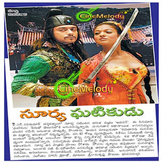 Ghatikudu Telugu Mp3 Songs Free  Download -2009