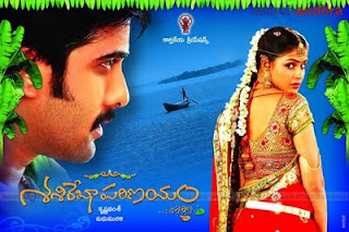 Shashirekha Parinayam Telugu Mp3 Songs Free  Download 2009