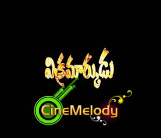 Vikramarkudu MP3 Songs Free Download