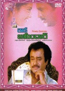 Rowdi Zamindar Telugu Mp3 Songs Free  Download -1993