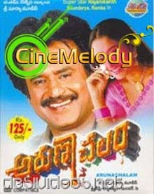 Arunachalam Telugu Mp3 Songs Free  Download -2009