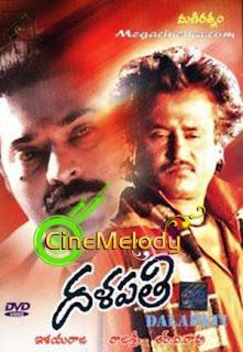 Dalapathi Telugu Mp3 Songs Free  Download -1991