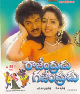 Rajendrudu GajendruduTelugu Mp3 Songs Free  Download