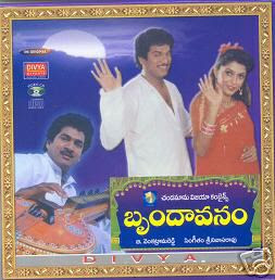Brundavanam Telugu Mp3 Songs Free  Download -1992
