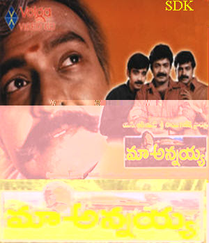 Maa Annaiah Telugu Mp3 Songs Free  Download 2000