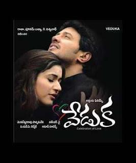 Veduka Telugu Mp3 Songs Free  Download  2007