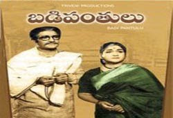 Click Here To Download Badi Panthulu Telugu MP3 Songs Free Download
