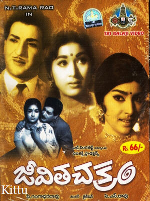 Jeevita Chakram Telugu Mp3 Songs Free  Download 1971