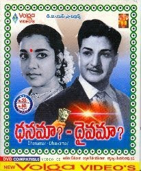 Click Here To Download Dhanama Daivama (1973) Telugu MP3 Songs Free Download