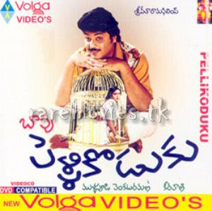 Pelli Koduku MP3 Songs Free Download