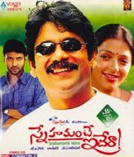 Snehamante Idera Telugu Mp3 Songs Free  Download 2001