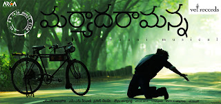 Maryada Ramanna-2010 Telugu Mp3 Songs Free  Download