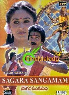 Sagara Sangamam Telugu Mp3 Songs Free  Download  1983
