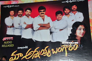 Maa Annayya Bangaram  Telugu Mp3 Songs Free  Download -2010