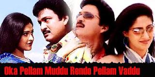 Oka Pellam Muddu Rendo Pellam Vaddu Album Telugu Mp3 Songs Free  Download -2004