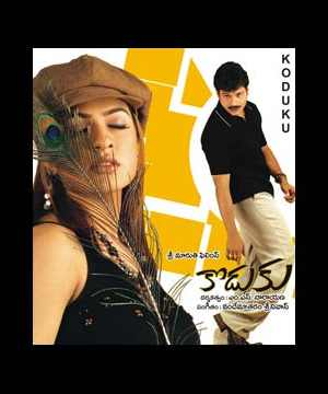 Koduku Telugu Mp3 Songs Free  Download -2004