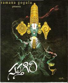 Sapthagiri Ramana Gogula Telugu Mp3 Songs Free  Download -2004