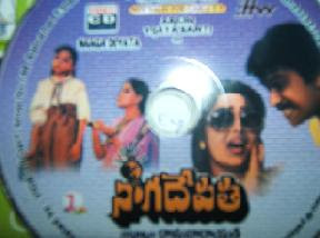Nagadevatha Telugu Mp3 Songs Free  Download 1993