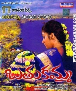 Bathukamma Telugu Mp3 Songs Free  Download