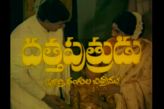 Datta Putrudu Telugu Mp3 Songs Free  Download 1972