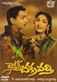 Dr.Chakravarthy Telugu Mp3 Songs Free  Download 1964