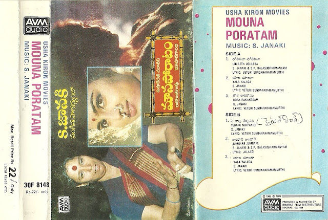 Mouna Poratam Telugu Mp3 Songs Free  Download 1989