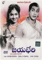 Jayabheri Telugu Mp3 Songs Free  Download 1959