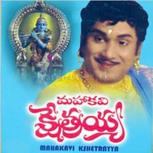 Mahakavi Kalidasu Telugu Mp3 Songs Free  Download 1976