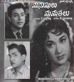Manushulu Mamathalu Telugu Mp3 Songs Free  Download 1958