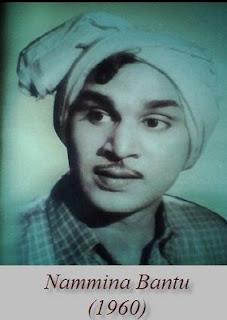 Nammina Bantu Telugu Mp3 Songs Free  Download 1960