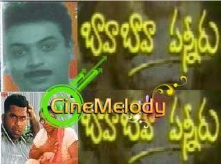 Bava Bava Panneeru Telugu Mp3 Songs Free  Download  1989