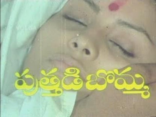 Puttadi Bomma Telugu Mp3 Songs Free  Download  1983