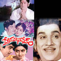 Premabhishekam Telugu Mp3 Songs Free  Download 1967