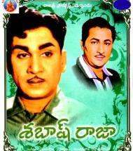 Sabash Raja Telugu Mp3 Songs Free  Download 1955