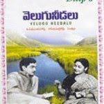 Velugu Needalu Telugu Mp3 Songs Free  Download 1961