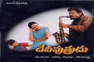Devi Putrudu Telugu Mp3 Songs Free  Download 2001