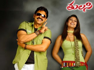 Tulasi Telugu Mp3 Songs Free  Download  2007