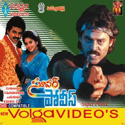 Super Police Telugu Mp3 Songs Free  Download  1994
