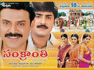 Sankranti Telugu Mp3 Songs Free  Download  2005