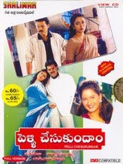 Pelli Chesukundam Telugu Mp3 Songs Free  Download  1997