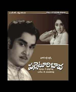 Palletoori Bava Telugu Mp3 Songs Free  Download 1972